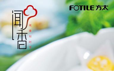 蒸菜:荷花双莲  彩28彩票电蒸箱让你享用养分爽口美食