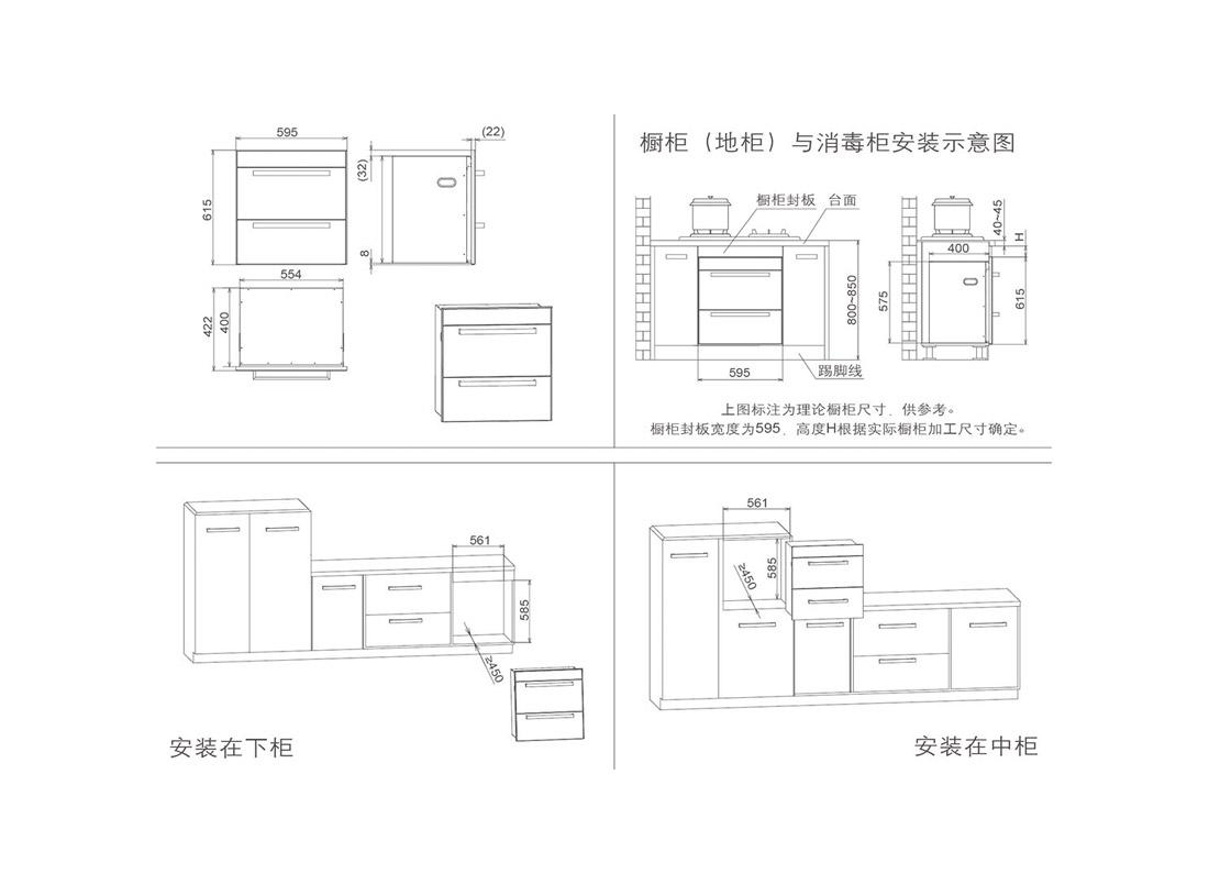 方太ZTD100F-H08-Y安装示意图
