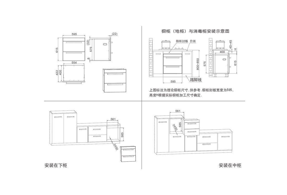 方太ZTD100J-J25安装示意图