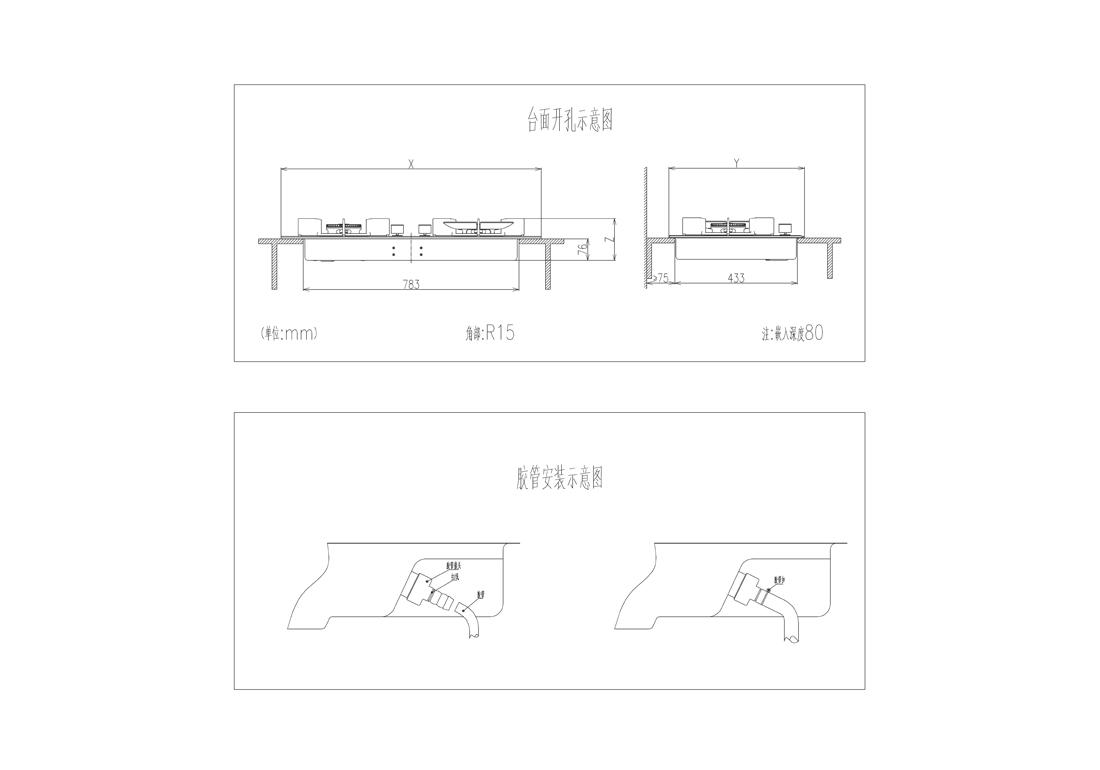 方太JZY/T-JA1GB安装示意图