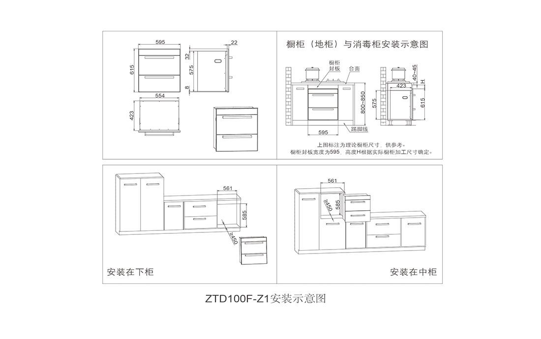 方太ZTD100F-Z1安装示意图