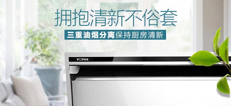 方太CXW-189-JN01E