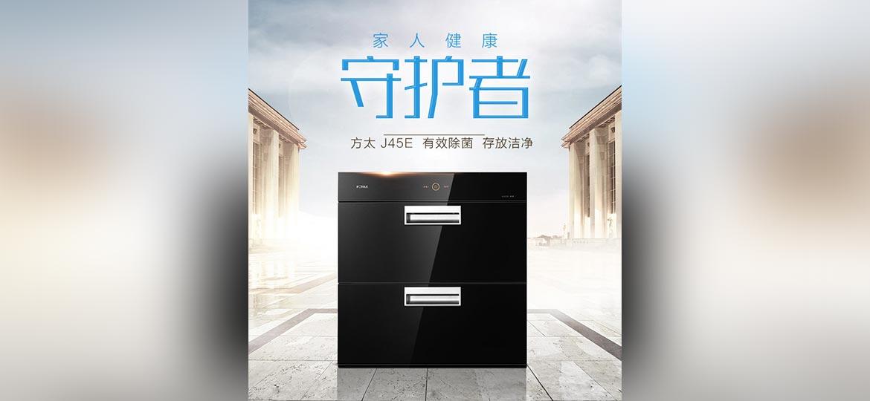 方太ZTD100J-J45E