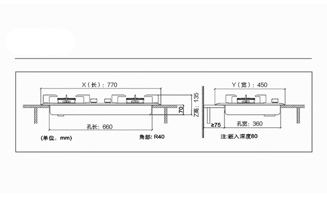 方太JZY/T/R-HC26GE安装示意图