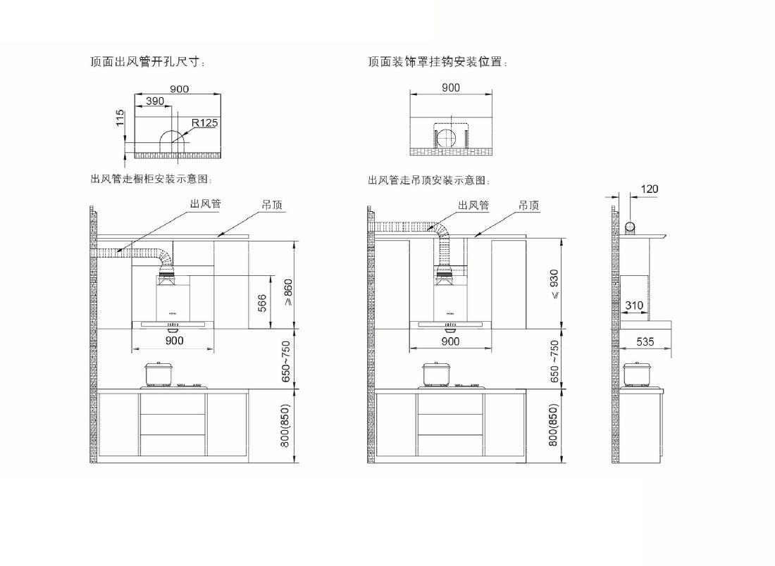方太CXW-200-EH12Q安装示意图