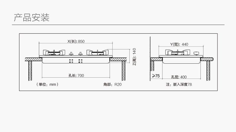 方太JZY/T/R-JA22CB安装示意图