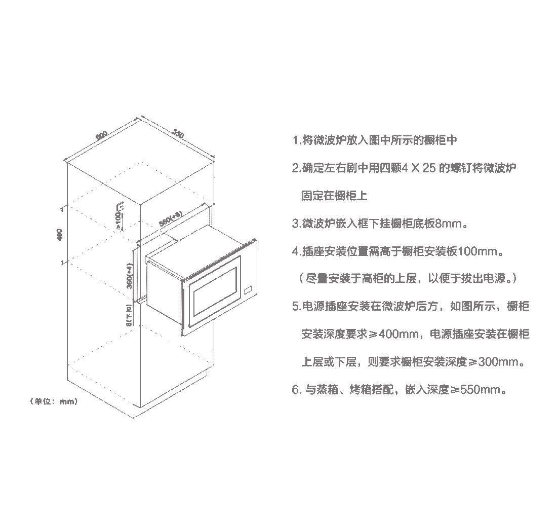 方太W25800K-E2安装示意图