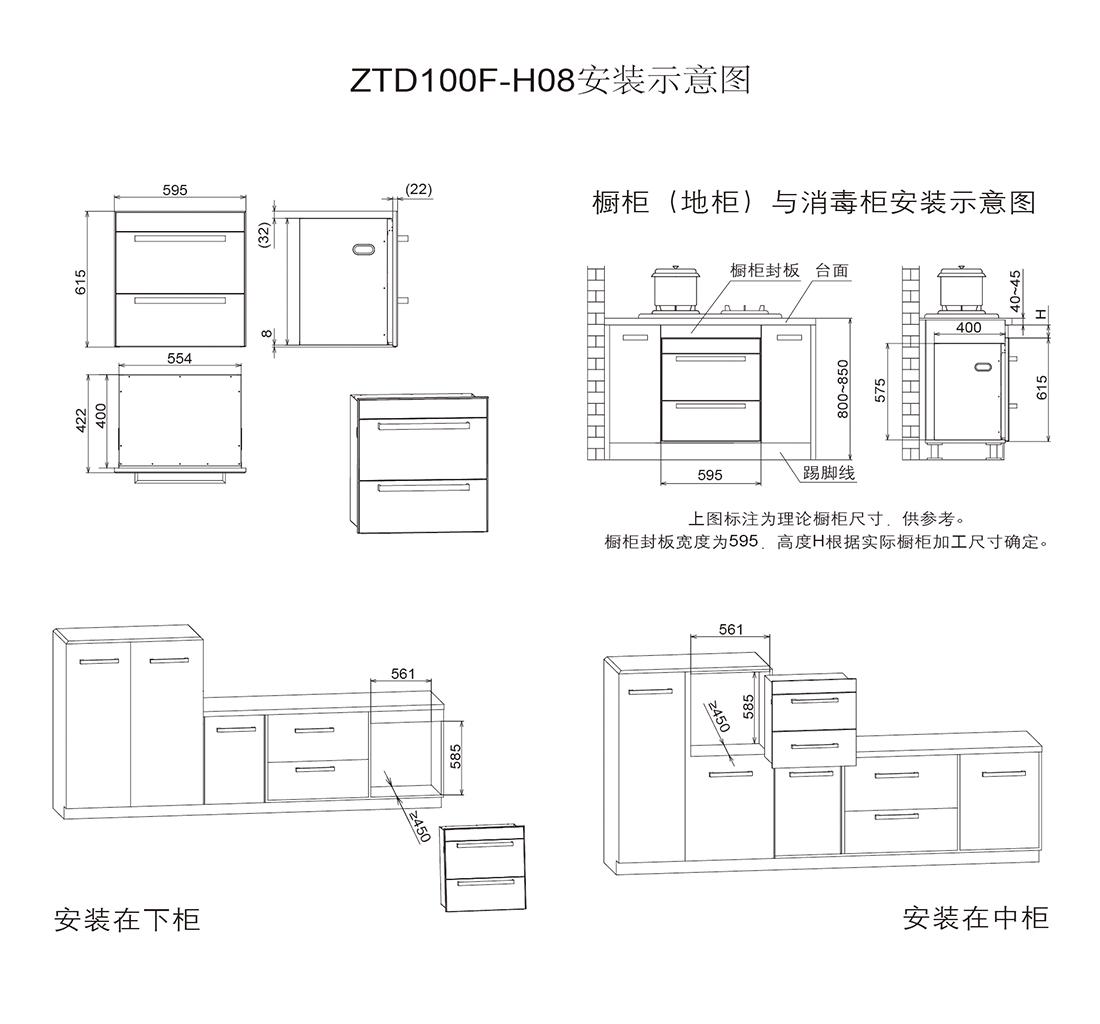 方太ZTD100F-H08-F安装示意图