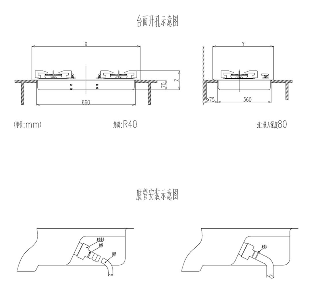方太JZY/T/R-HA6G安装示意图