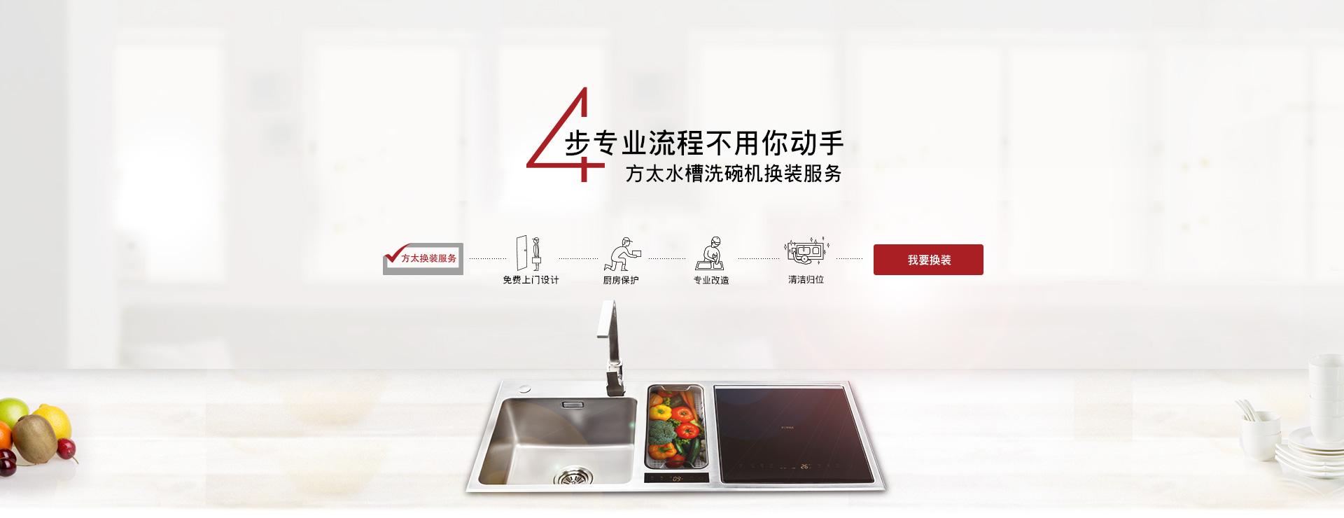方太水槽洗碗机换装服务