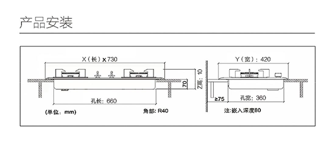 方太JZT/Y-GT6BE安装示意图