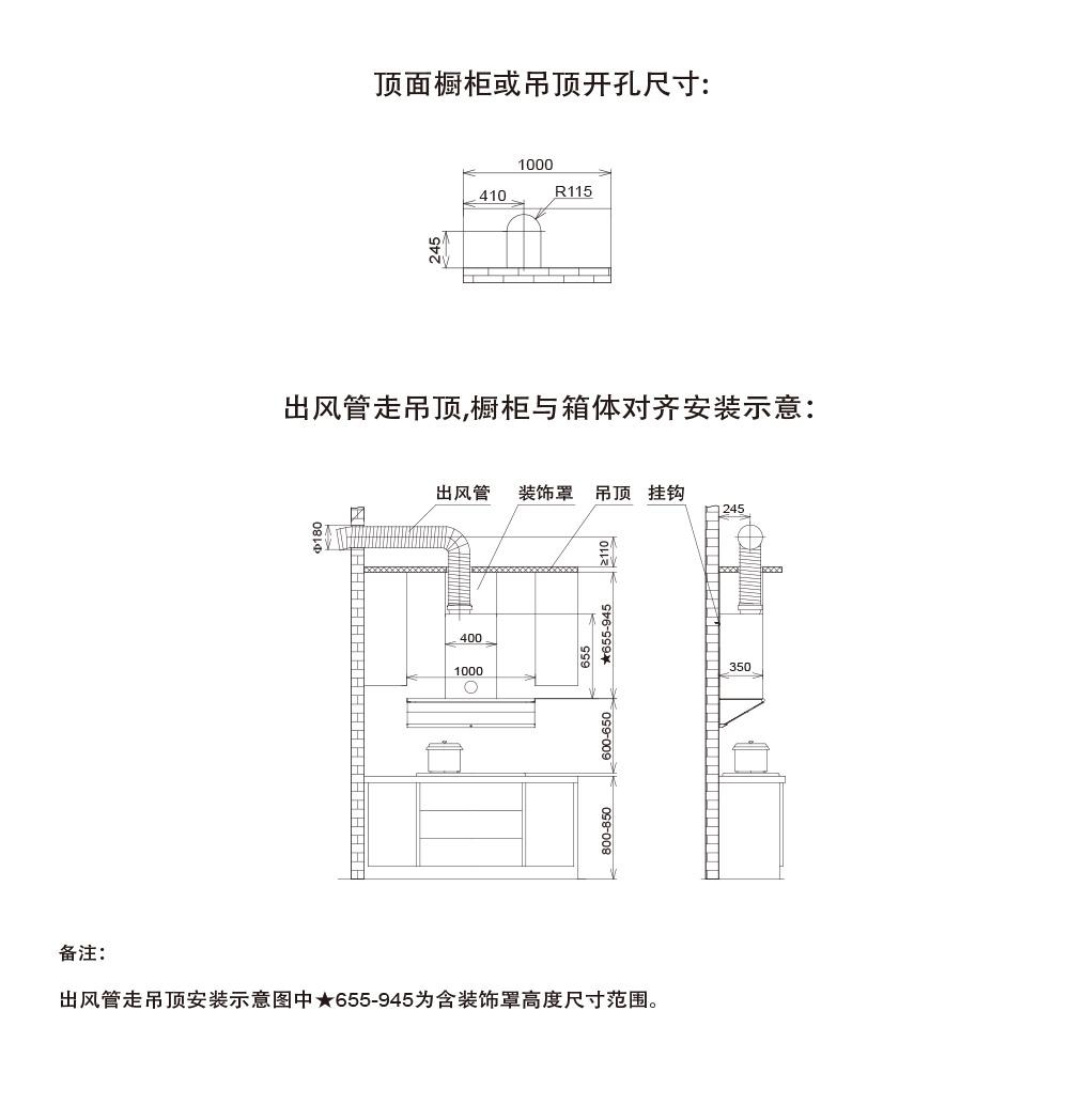 方太CXW-358-Z3T-M安装示意图
