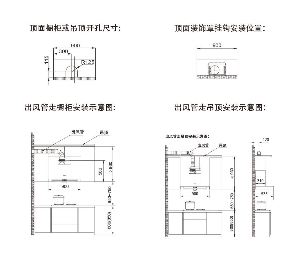方太CXW-200-EH12安装示意图