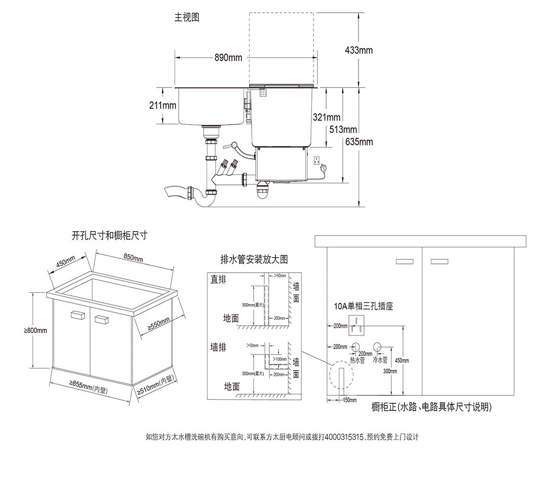方太JBSD2T-Q3/JBSD2T-Q3L安装示意图