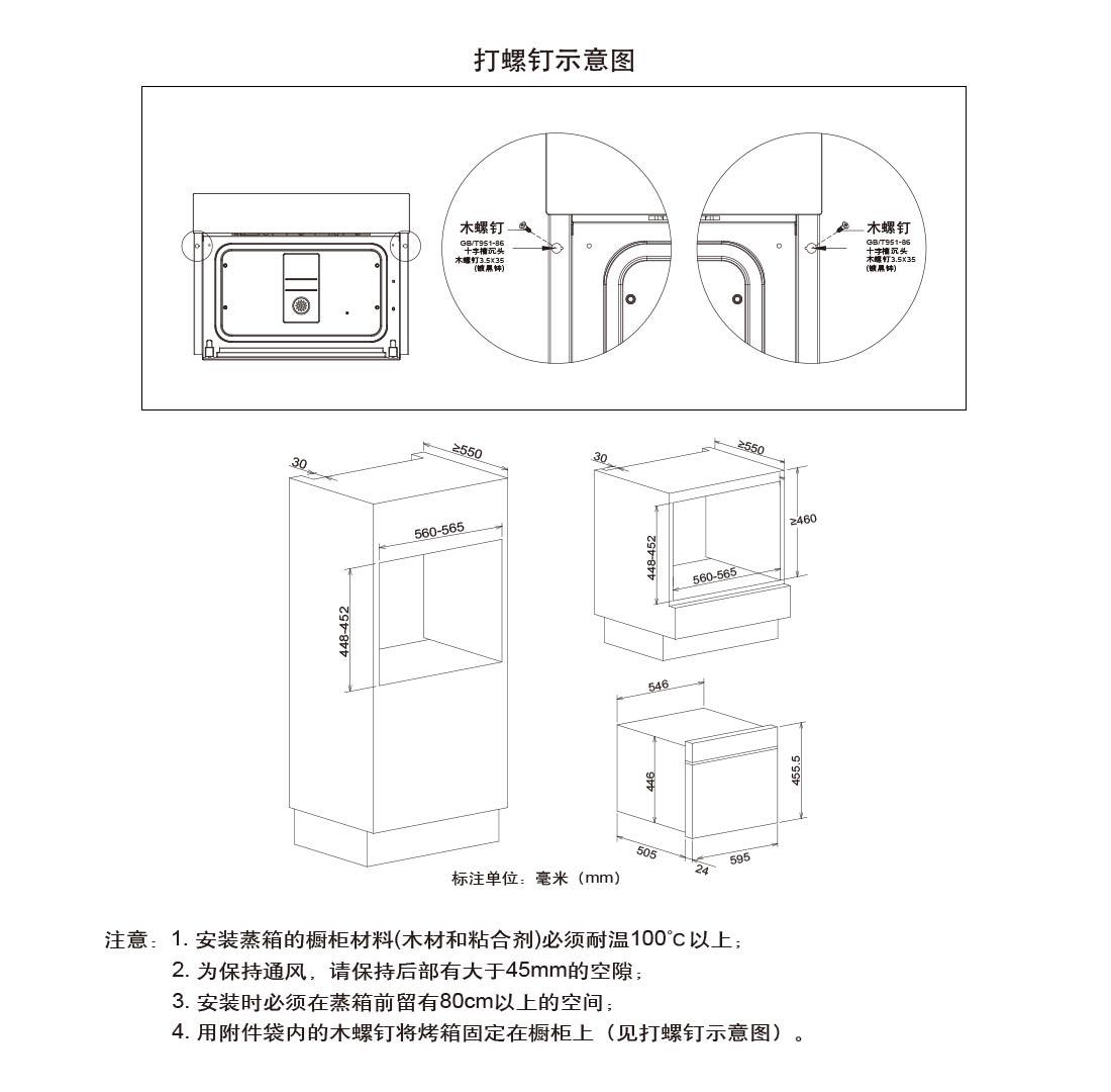 方太SCD39-Z2M7安装示意图