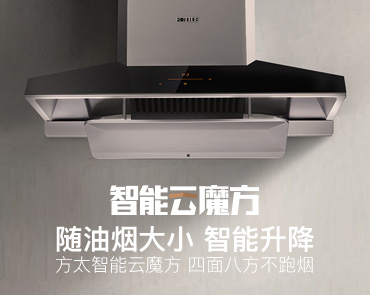 LadBrokes中文网智能升降油烟机