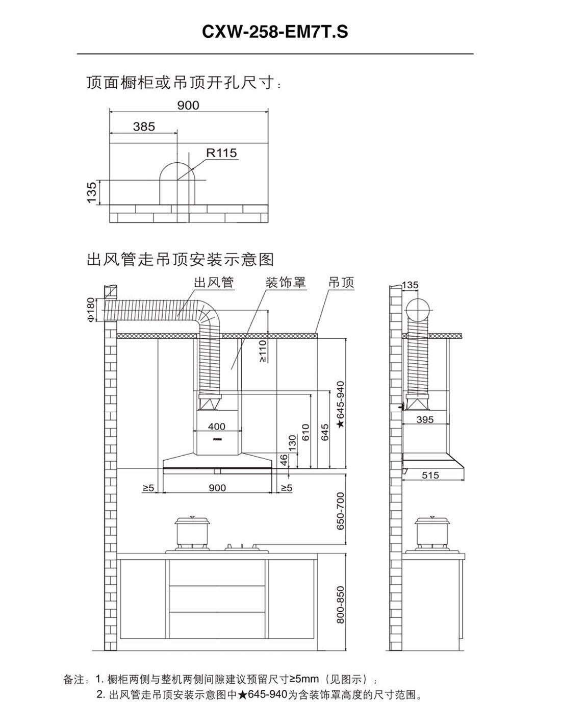 方太CXW-258-EM7T.S安装示意图