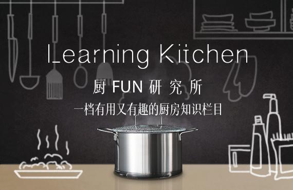 方太互动厨房