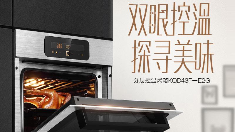 方太嵌入式烤箱 KQD43F-E2G|嵌入式烤箱-澳门电子