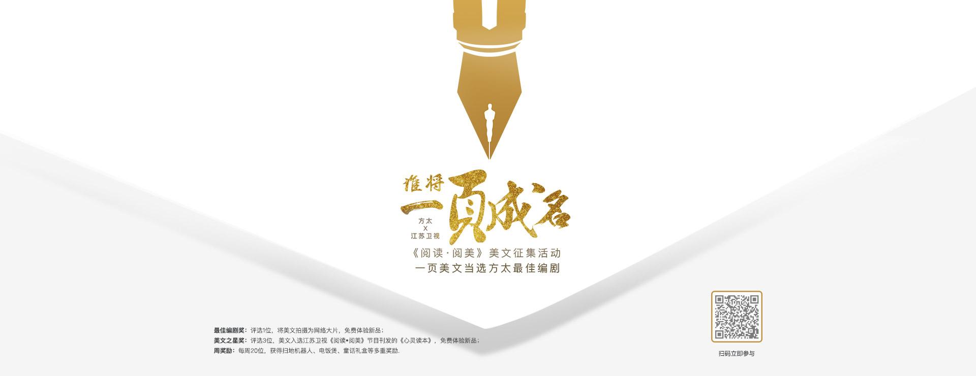 LadBrokes中文网·谁将一页成名, 《阅读·阅美》美文征集活动