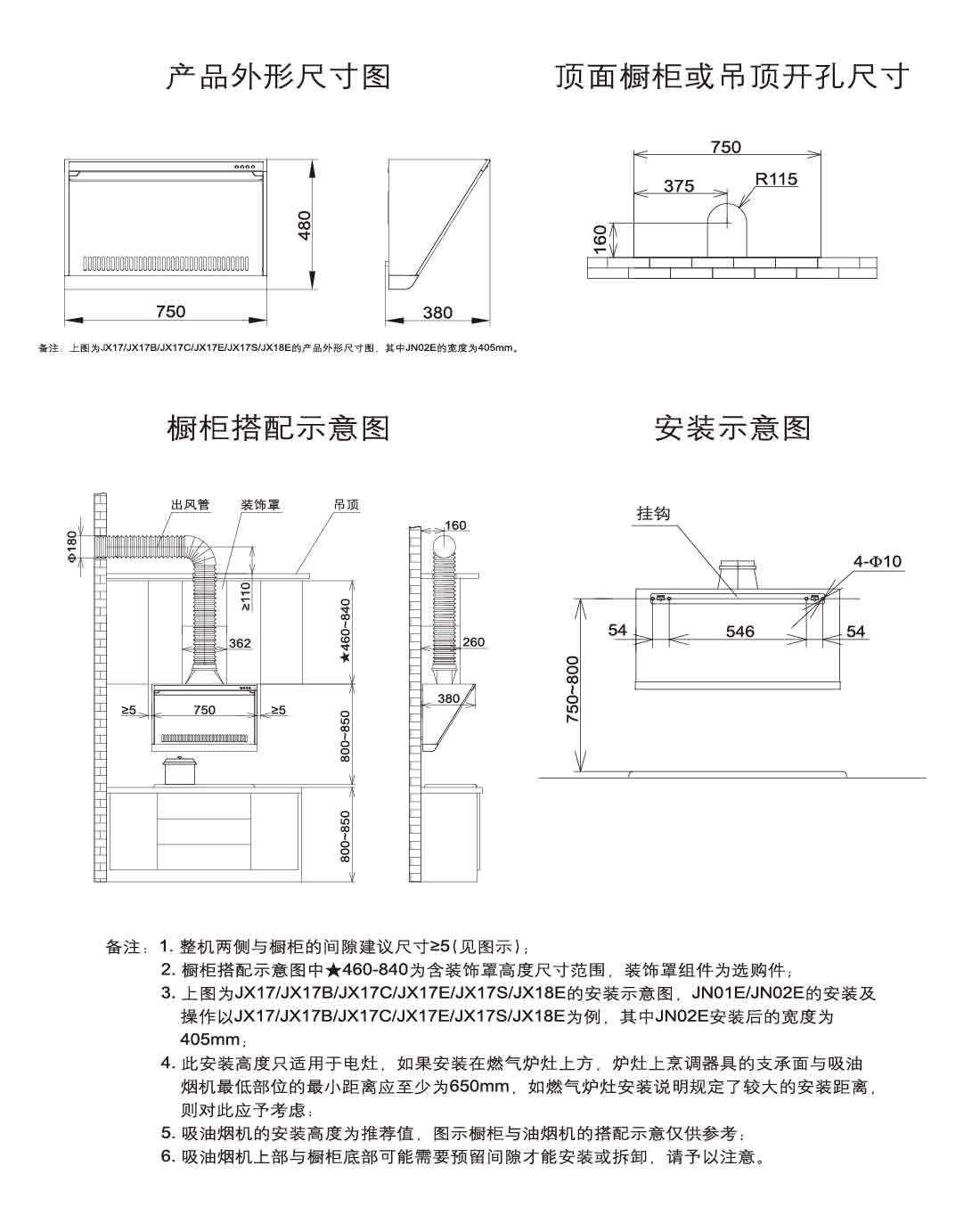 方太CXW-189-JN01E安装示意图
