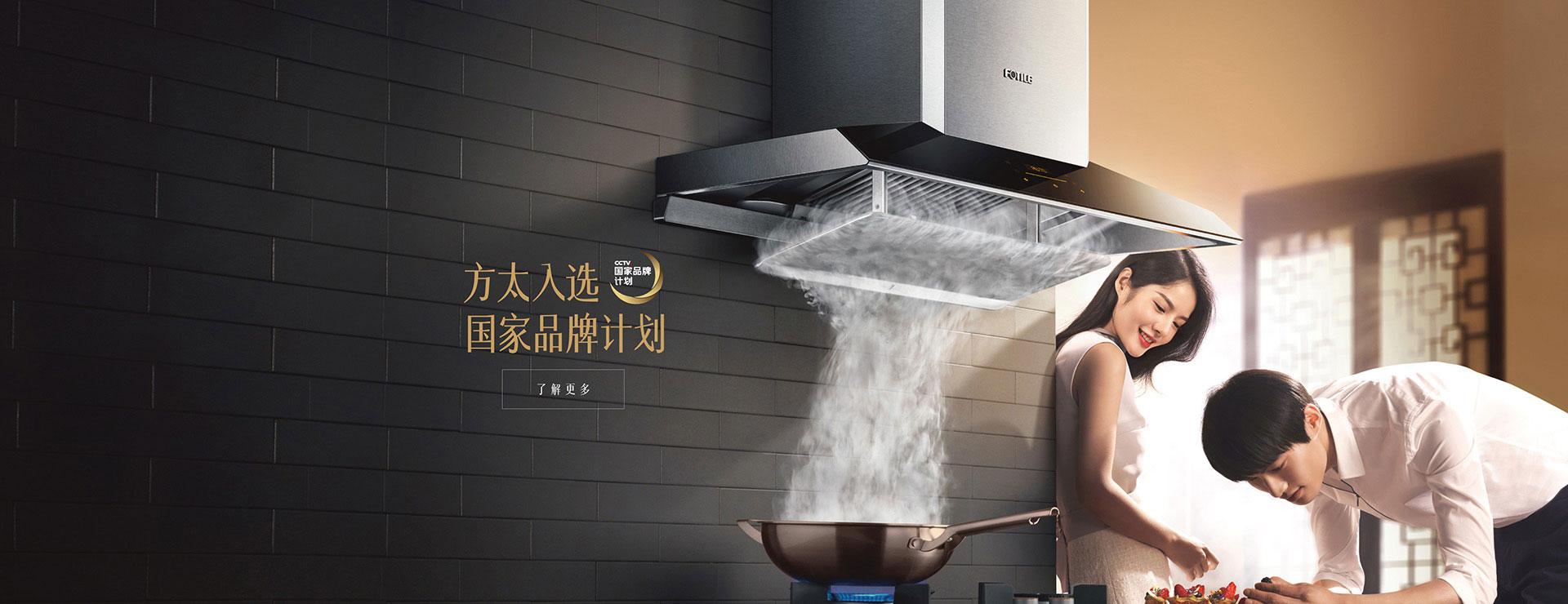 方太入选CCTV国家品牌计划:厨电业独一份!