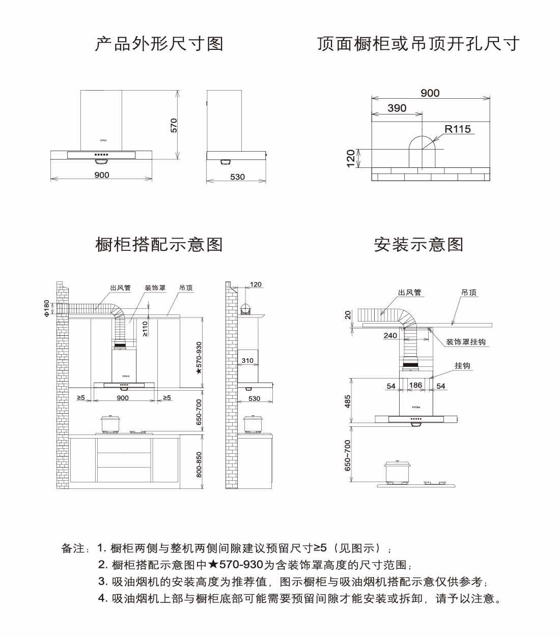 方太CXW-200-EH22Q安装示意图