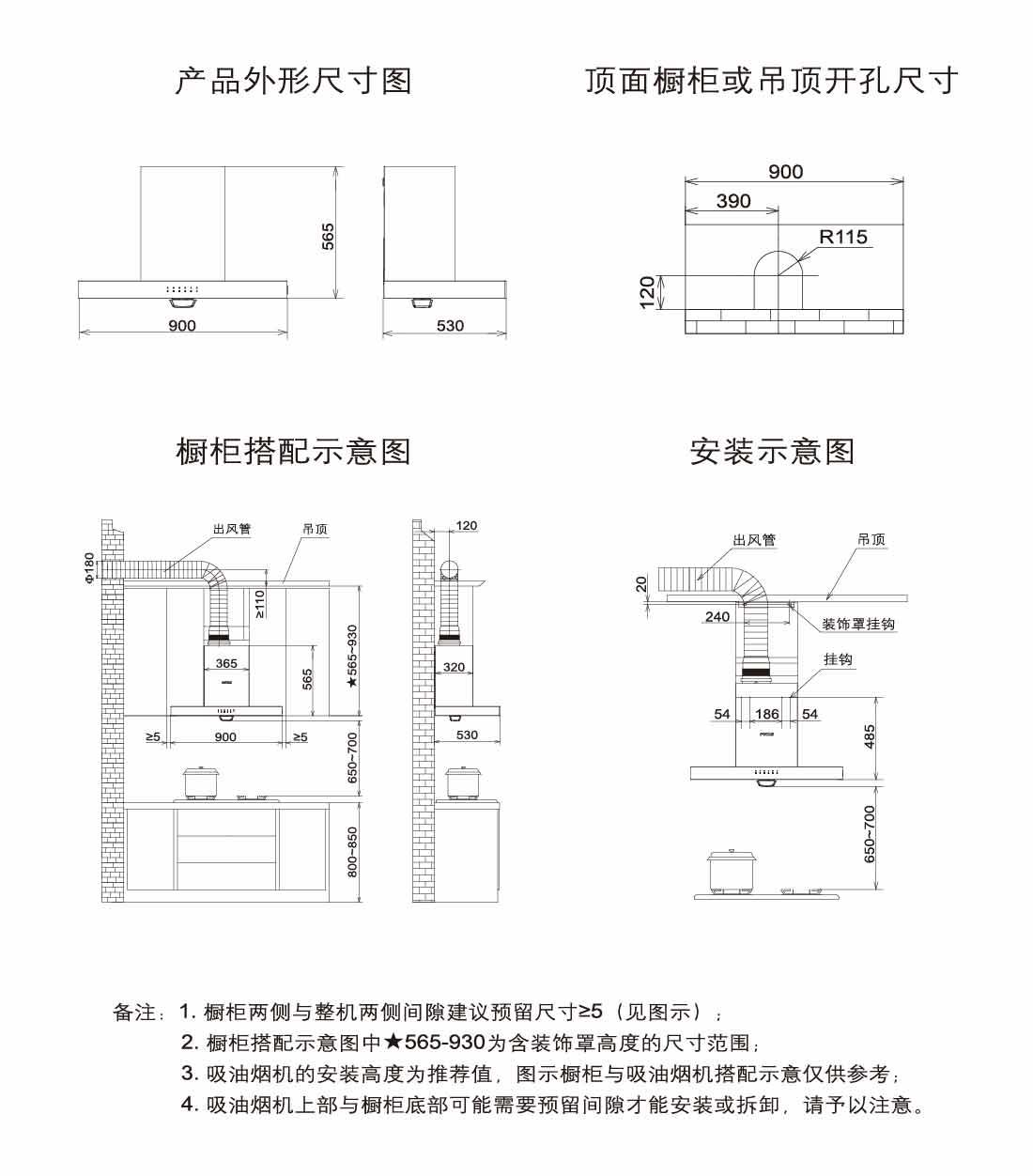 方太CXW-200-EH29T安装示意图