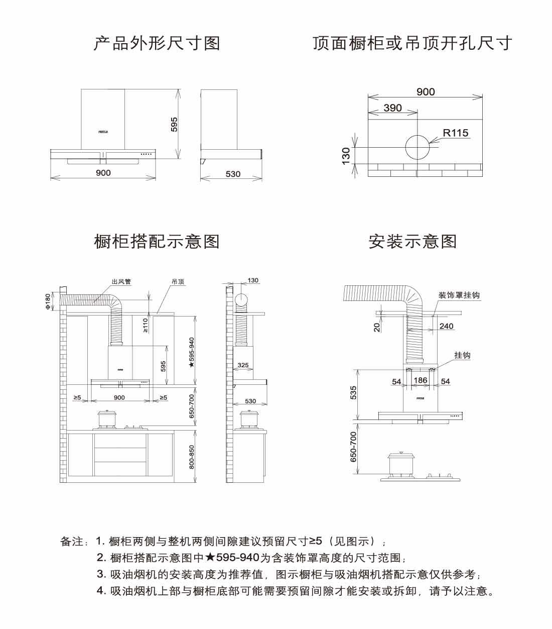 方太CXW-200-EM03T安装示意图