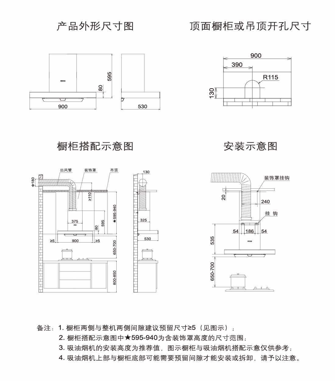 方太CXW-200-EMD7T.D安装示意图