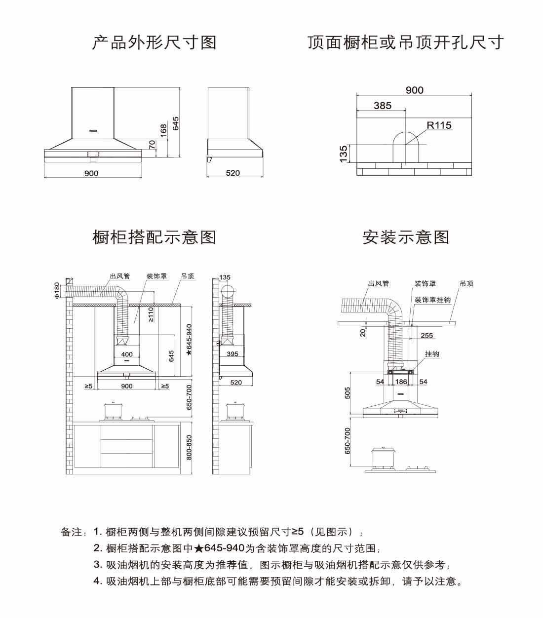 方太CXW-258-EM10T.S安装示意图