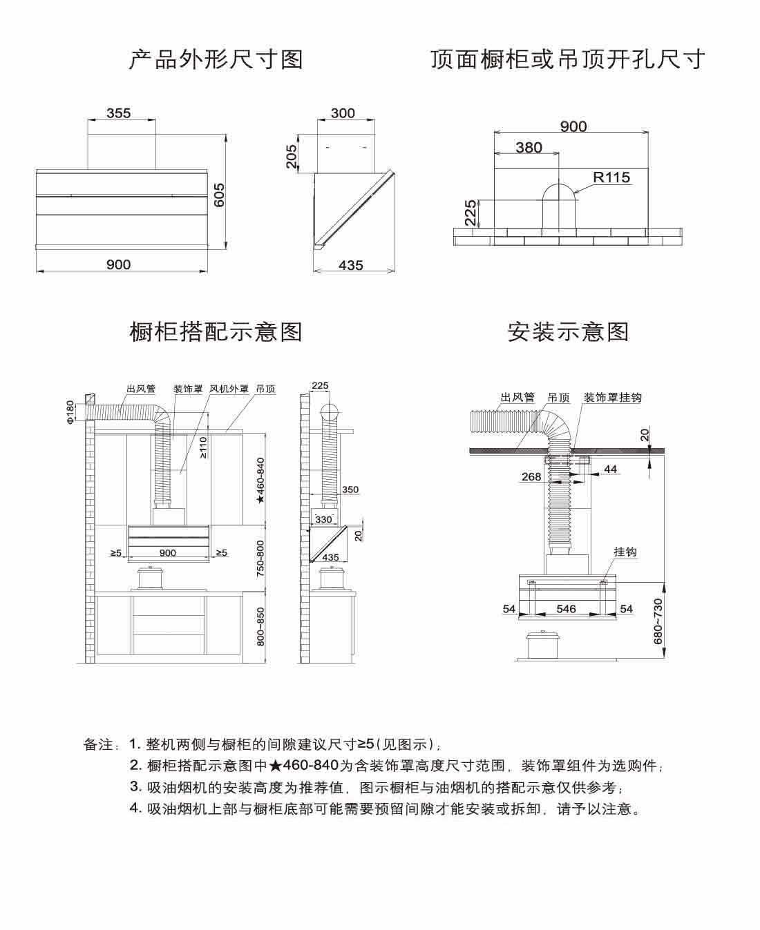 方太CXW-200-JQ01T安装示意图