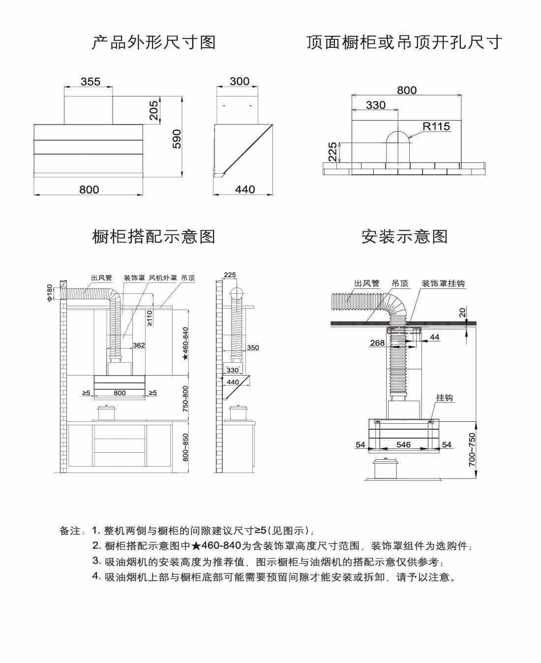 方太CXW-200-JQ08TS-H安装示意图