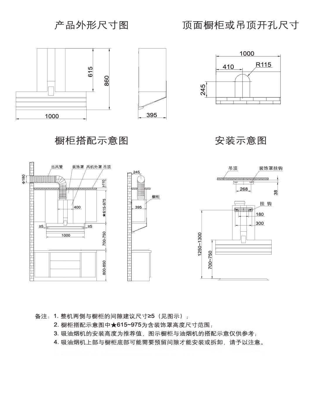 方太CXW-358-Z1T-M安装示意图