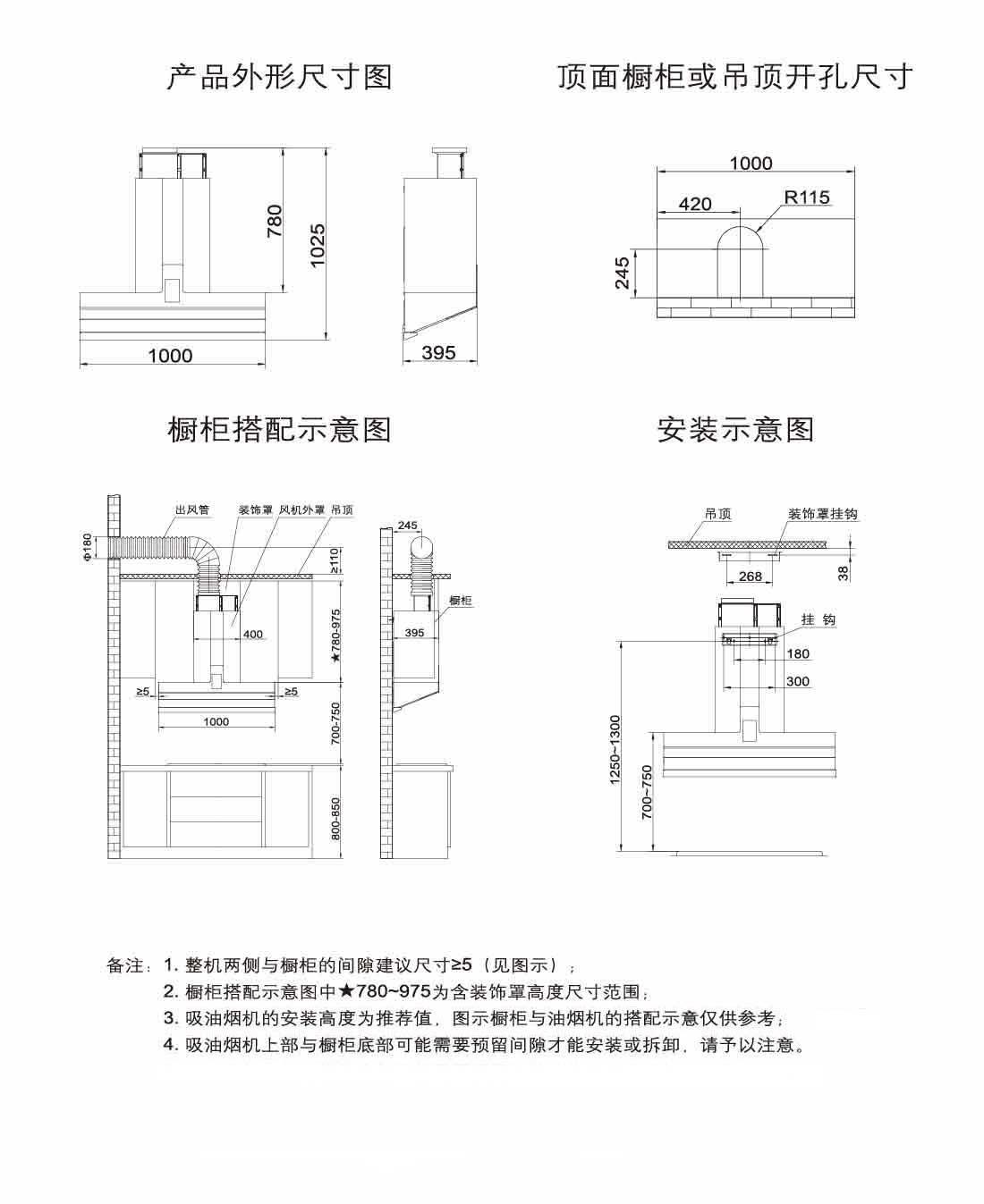 方太CXW-358-Z1T-H安装示意图