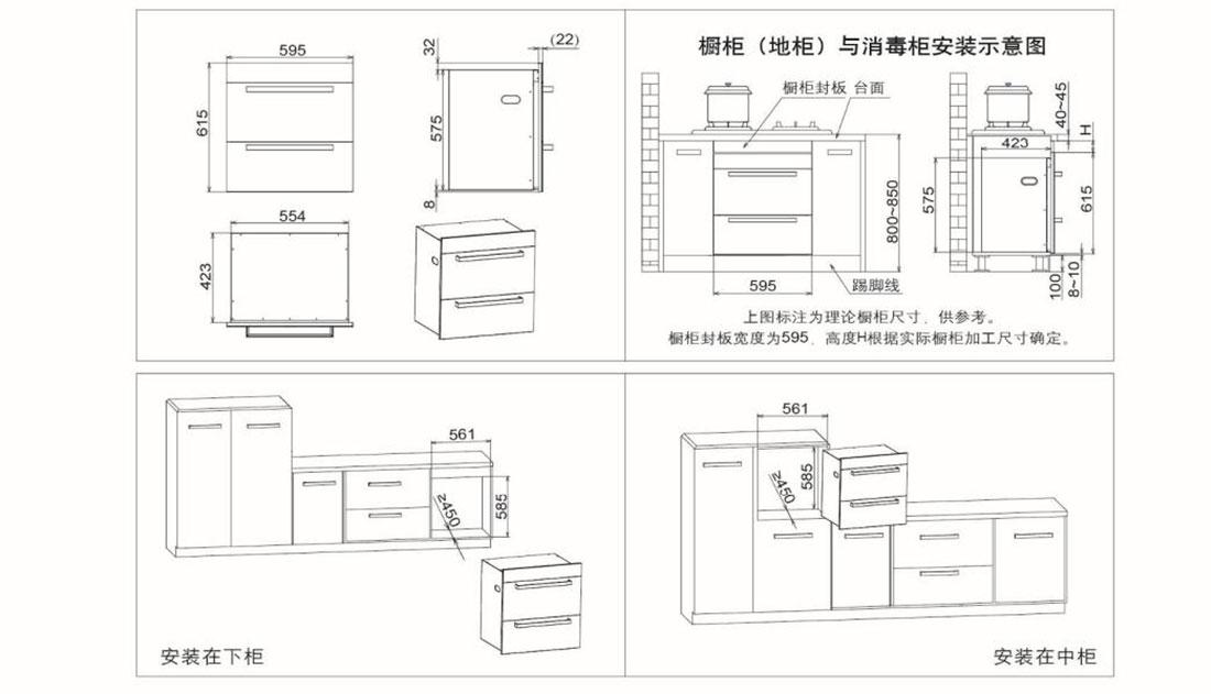 方太ZTD100F-WH2S安裝示意圖