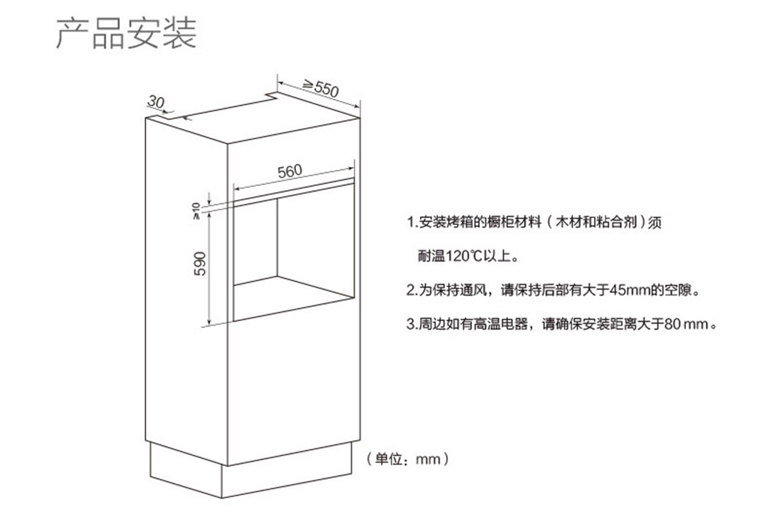 方太KQD50F-E1G安装示意图