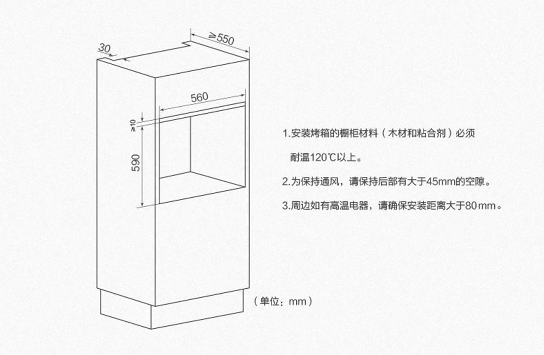 方太KQD50F-E2安装示意图