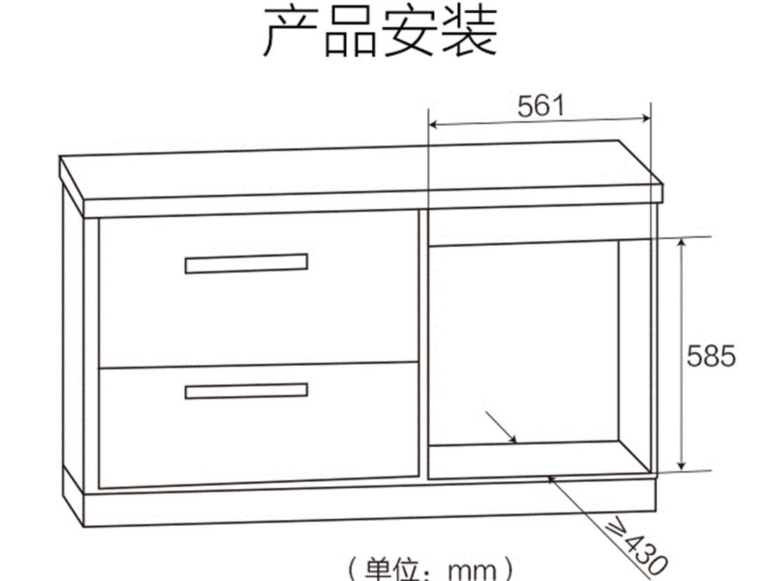 方太ZTD100F-WH25E安装示意图