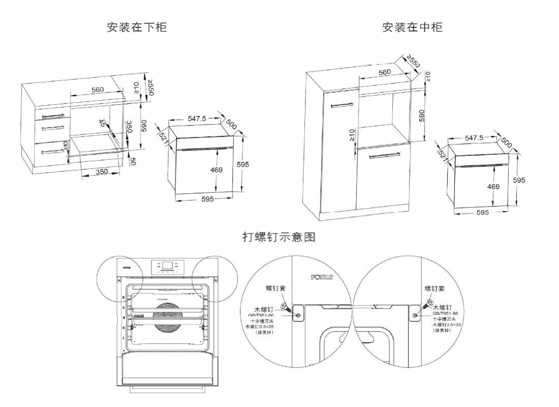 方太KQD60F-Z2M7安裝示意圖