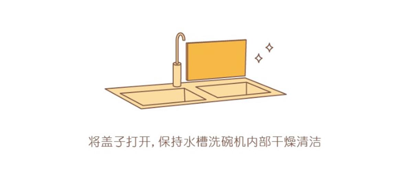 实用!方太水槽洗碗机脏了怎么办?教你清洁小窍门!