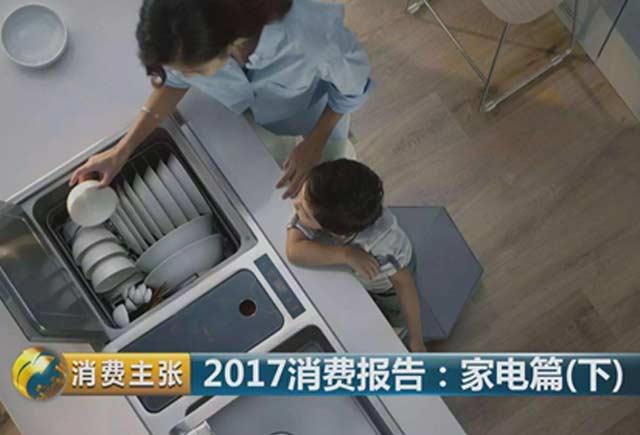 《消耗主张》:洗碗机生长性领跑家电行业