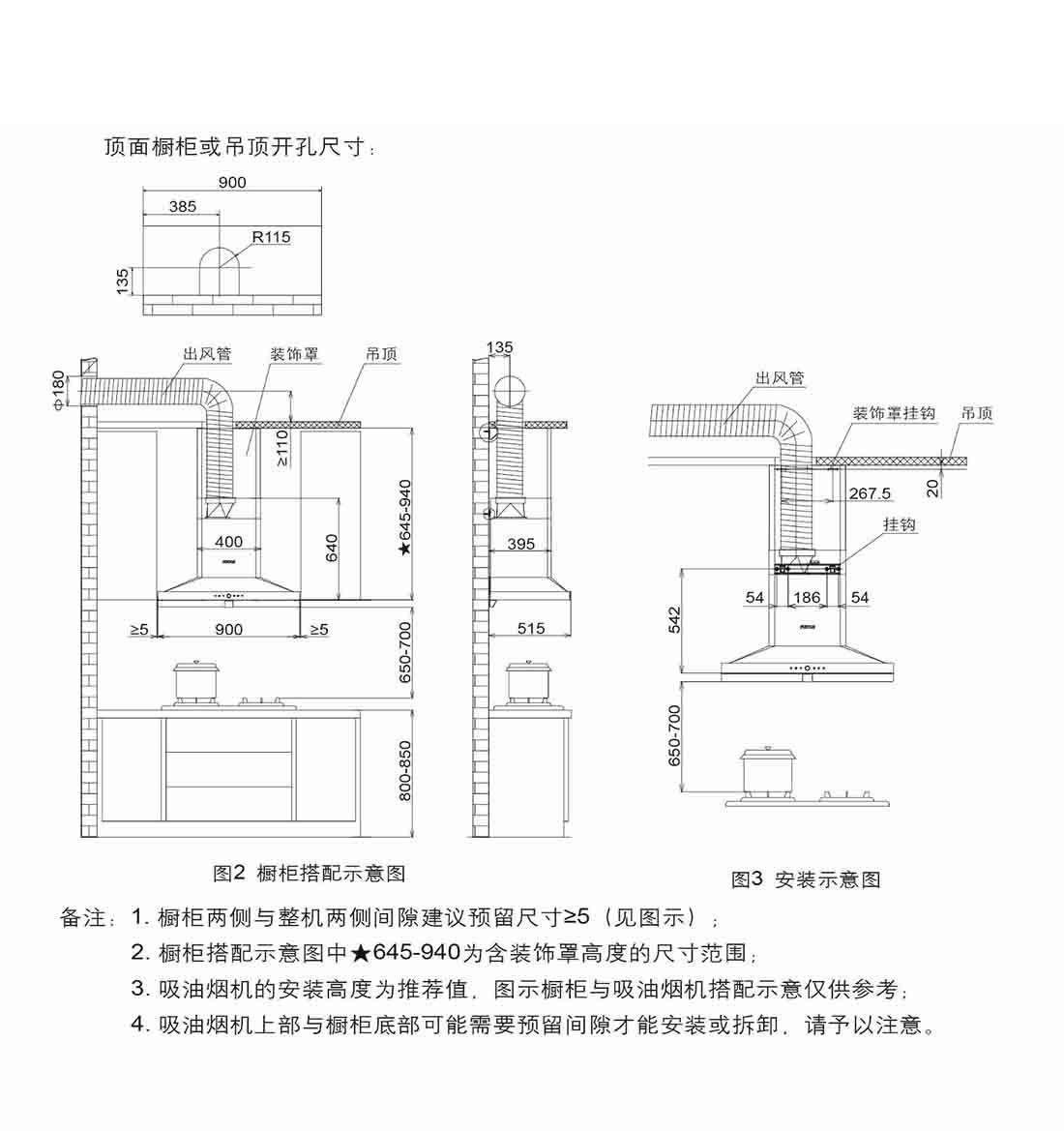 方太CXW-200-EM12T.S安装示意图