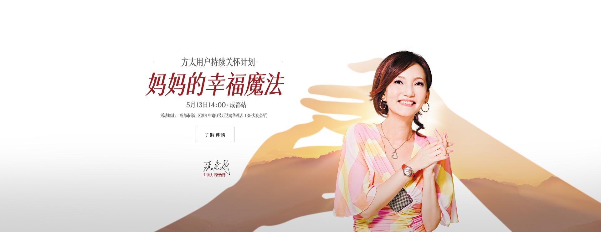 母亲节 | 方太携手张怡筠,揭秘儿童情商教育的5个小魔法