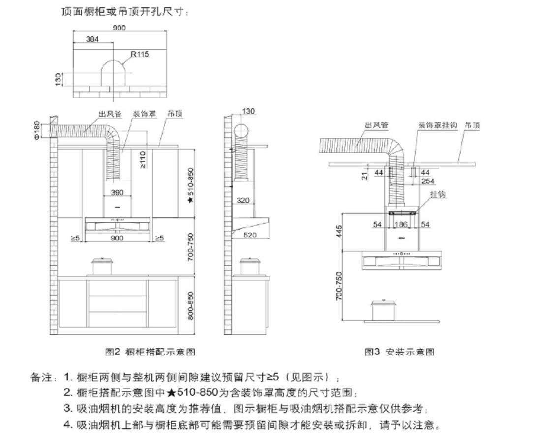 方太CXW-200-EM17T安装示意图