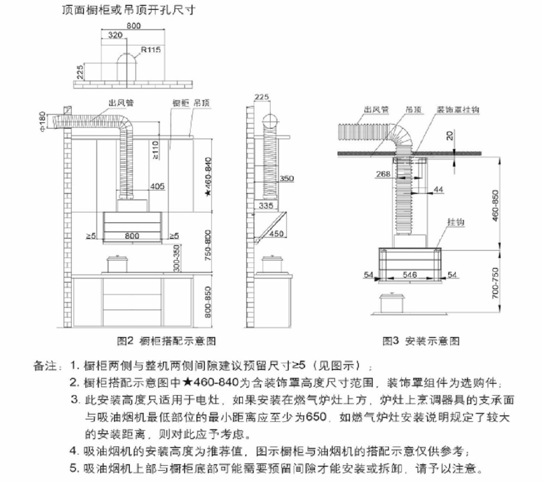 方太CXW-228-JQD5T安装示意图