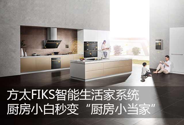 """方太FIKS智能生活家系统:厨房小白秒变""""中华小当家"""""""