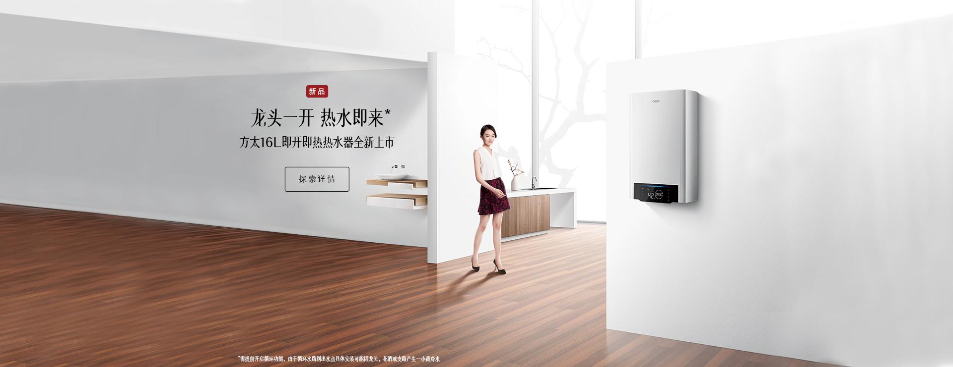 热水器新品上市