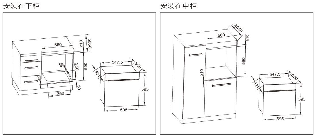方太KQD60F-C2.i安装示意图