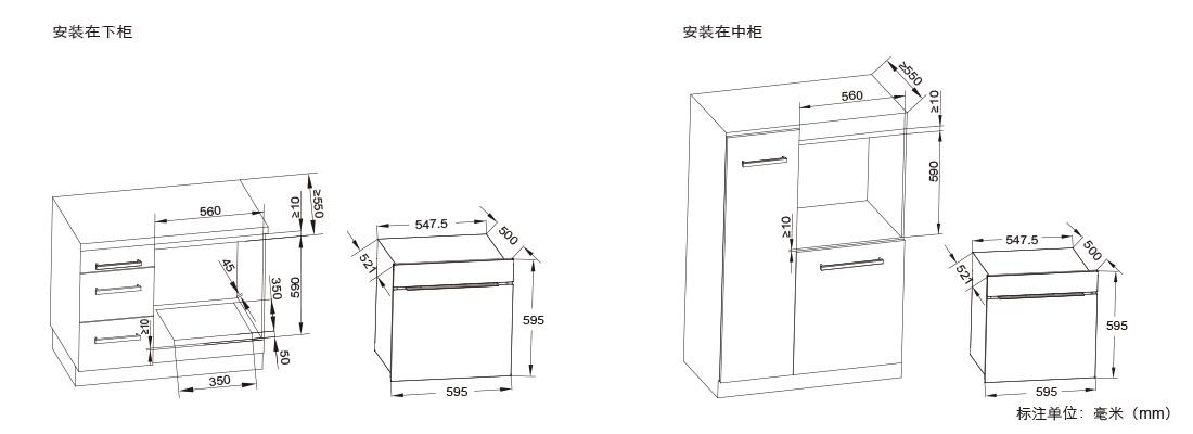 方太KQD60F-C2T安装示意图